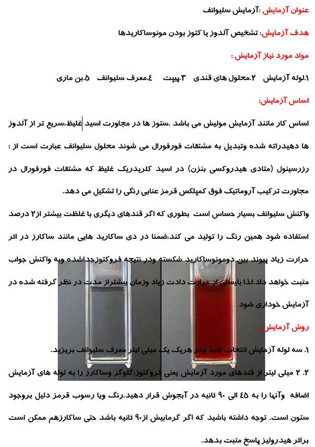 آزمایشگاه زیست شناسی تبریز